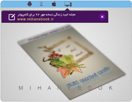 دانلود مجله اميد زندگي نسخه مهر 92 براي كامپيوتر
